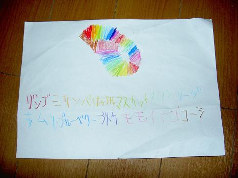 字&虹色の絵