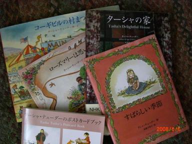 私が持ってるターシャさんの本