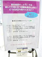 ぐんま食育フェスタ2008_1
