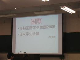学生団体甲子園2006