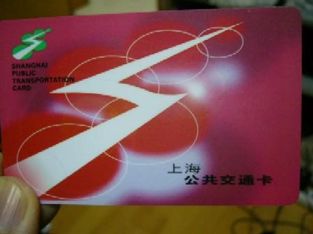 交通カード「表」
