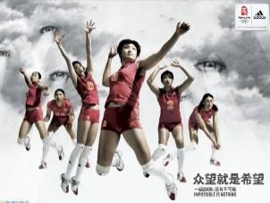 かっこいい中国女子バレー