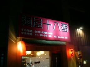 麺屋十八番