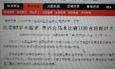 中国のwebサイト