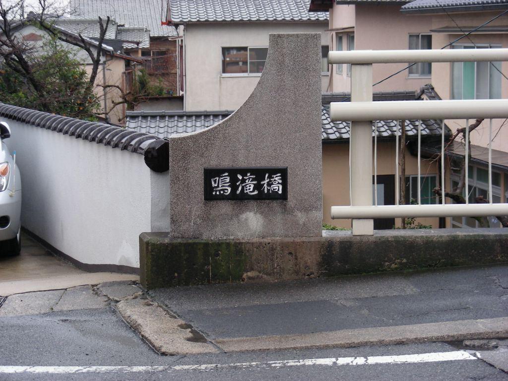 御所桃、宇多野桜、太秦 177