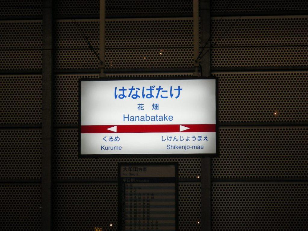 福岡 729