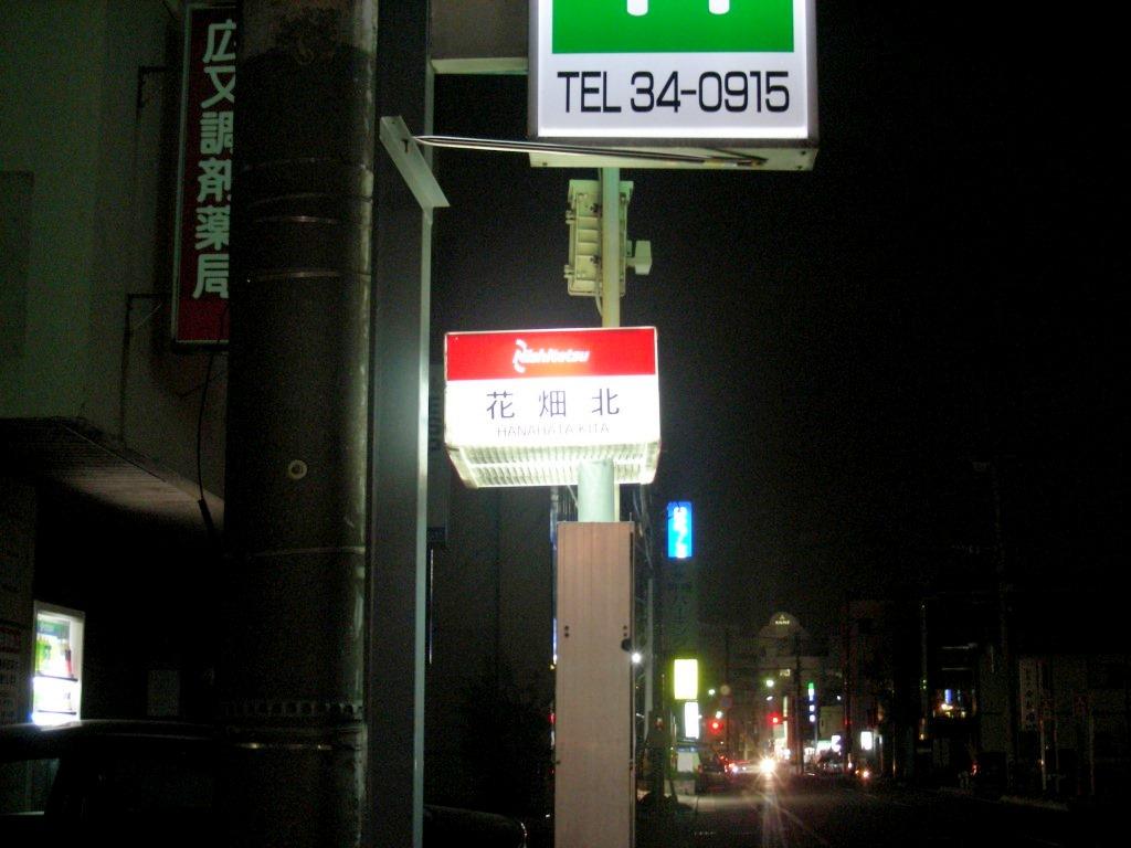 福岡 731