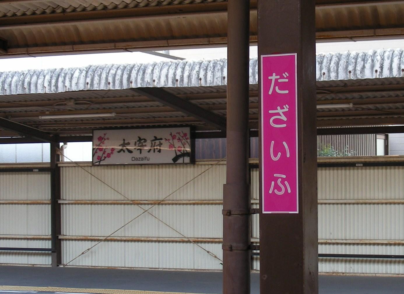 福岡 199