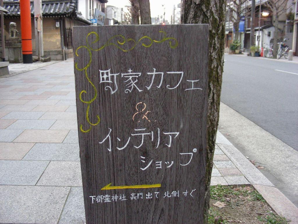 府庁・御所・寺町 086