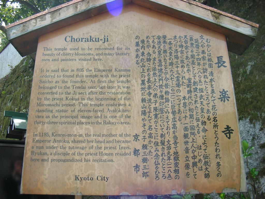 桜・円山、真如、哲学 065