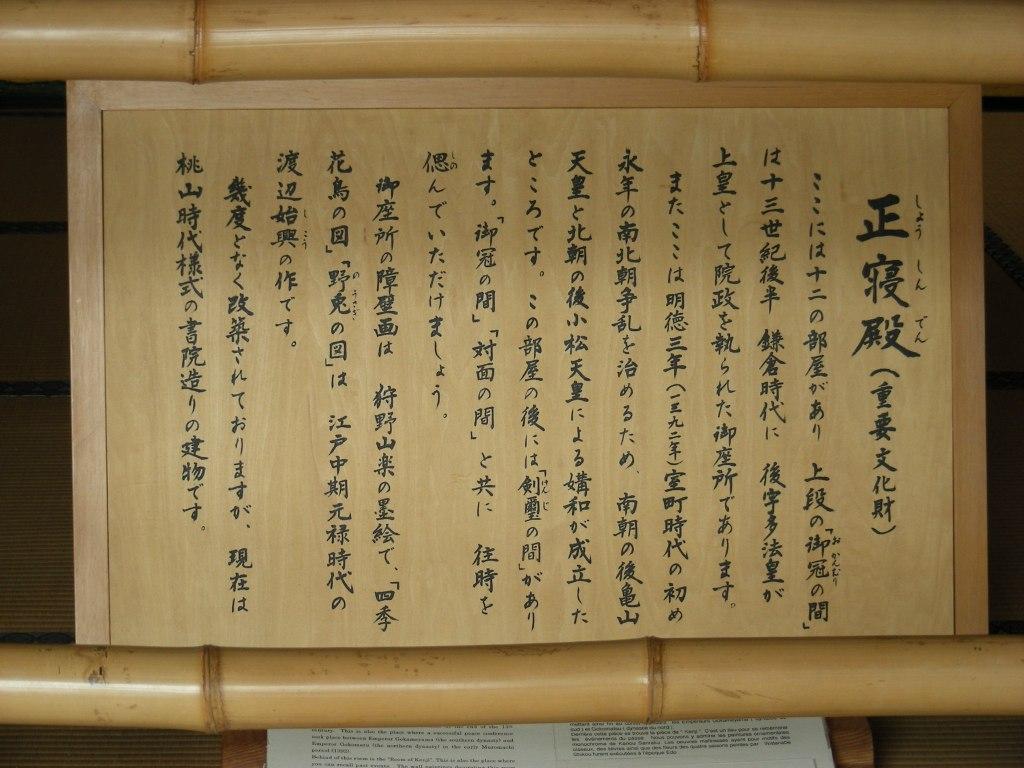 桜大覚寺、二尊院、嵐山 045