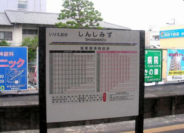 静岡 149