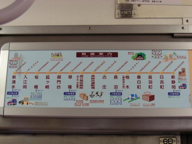 静岡 136