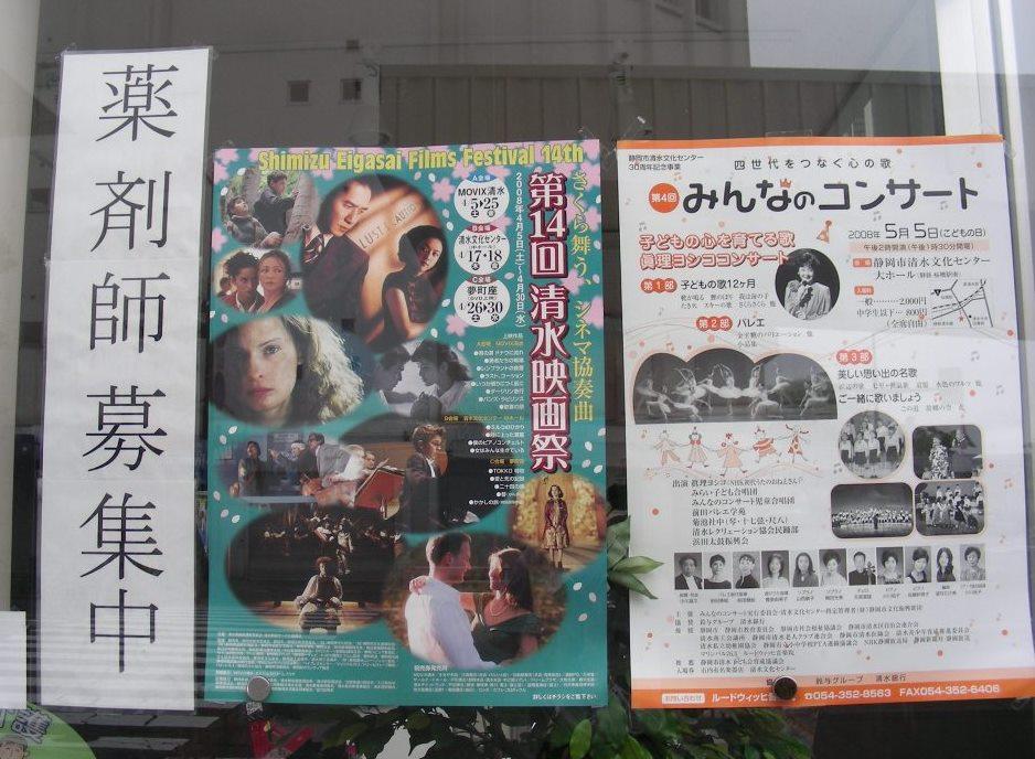 静岡 181