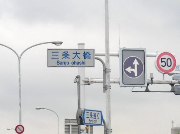 三条京極、六角堂 015