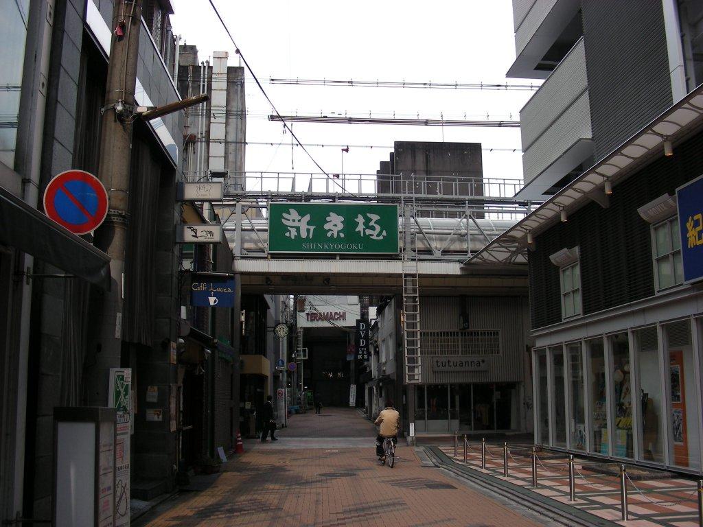 三条京極、六角堂 053