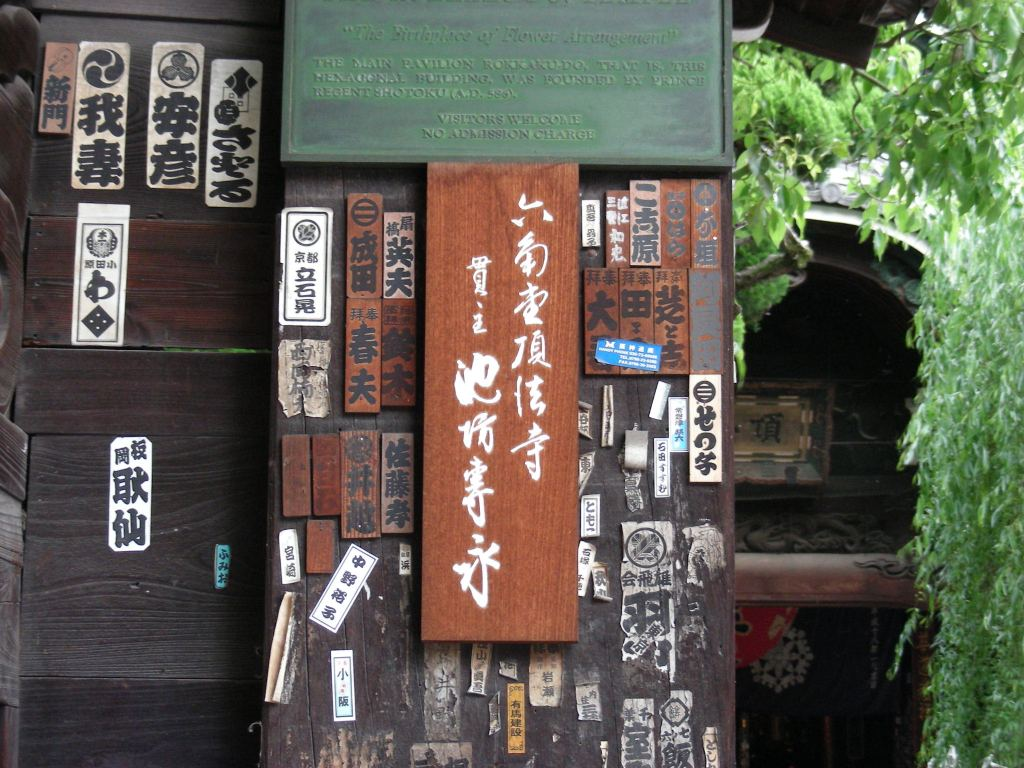 三条京極、六角堂 096
