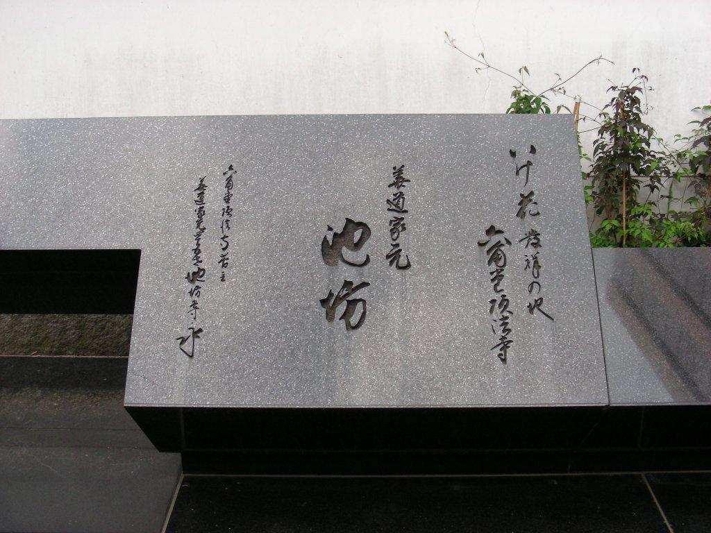 三条京極、六角堂 143
