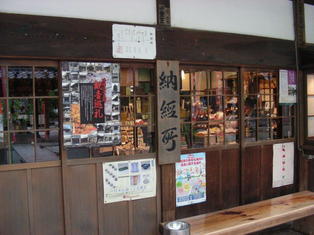 三条京極、六角堂 153