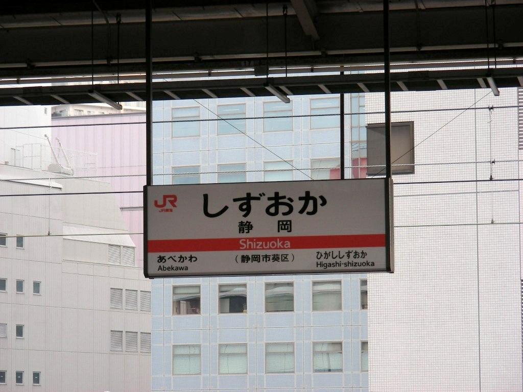 静岡 209