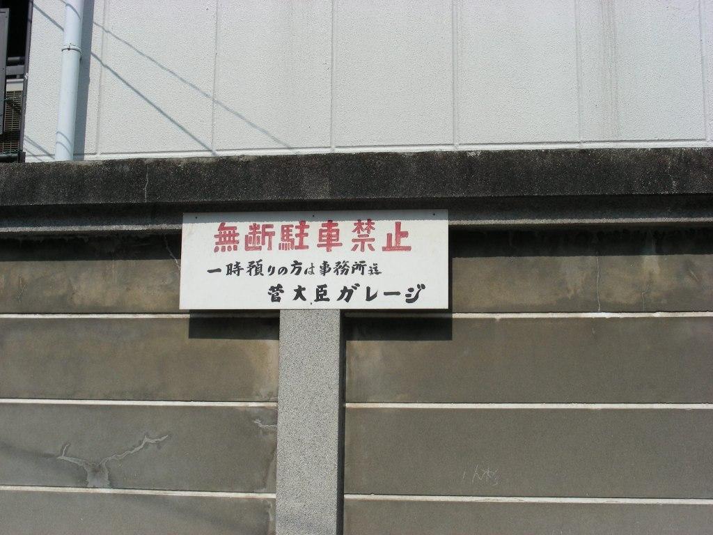 京極松原 018