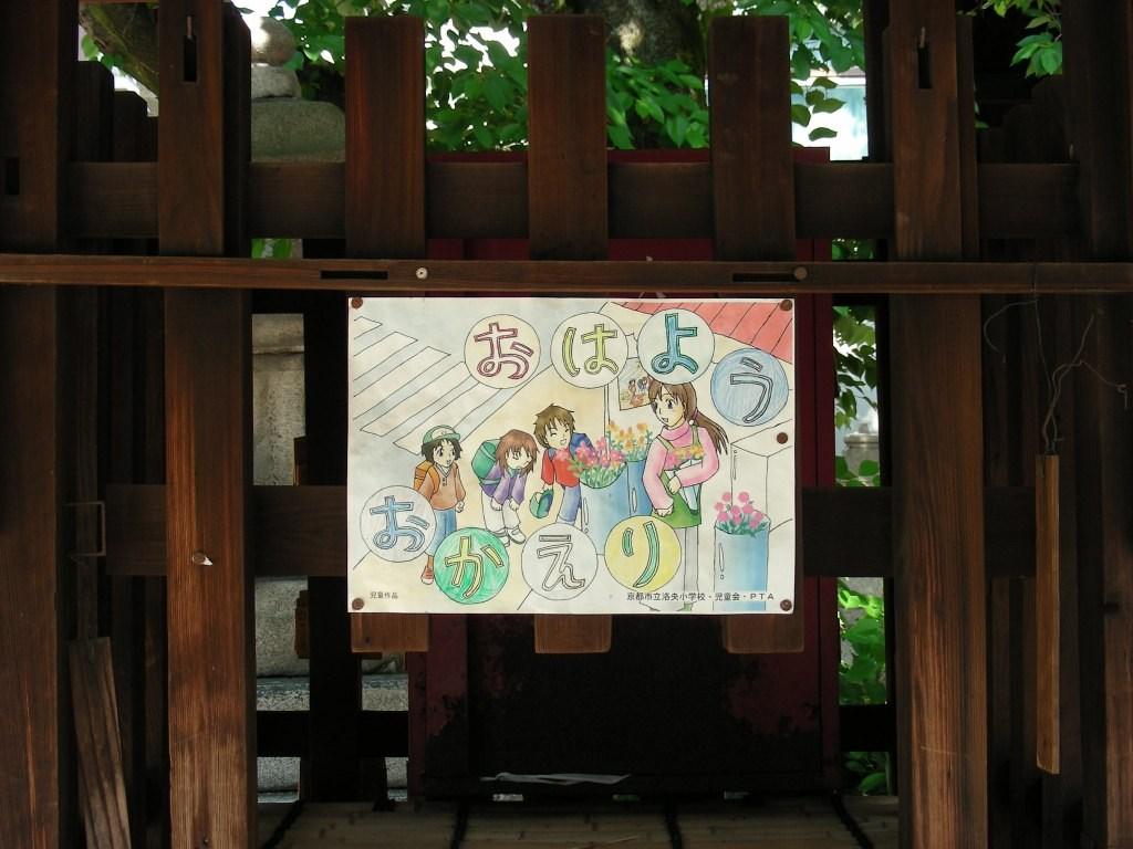 京極松原 044