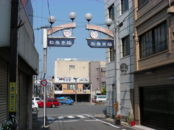 京極松原 089
