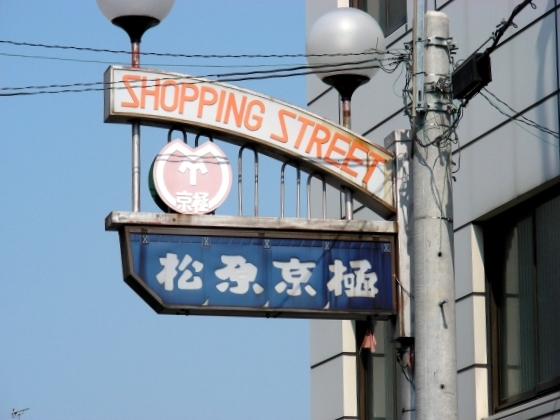 京極松原 087