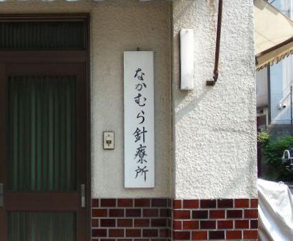 京極松原 086