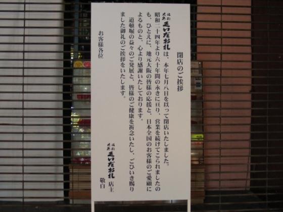 神戸大阪 181