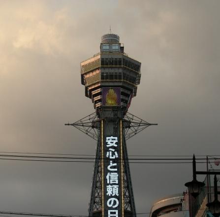 神戸大阪 138