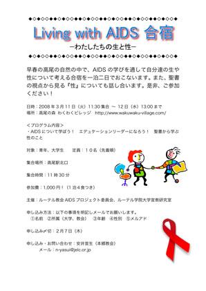 livingwithAIDS.jpg