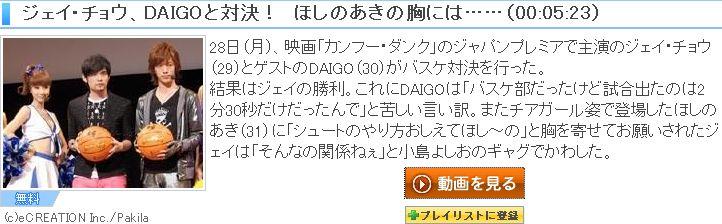 20080729Jay04.jpg