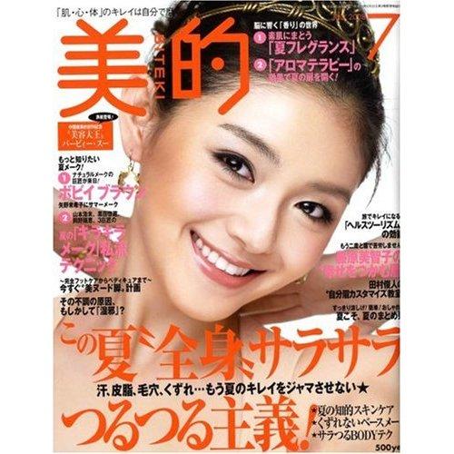 biteki200807.jpg