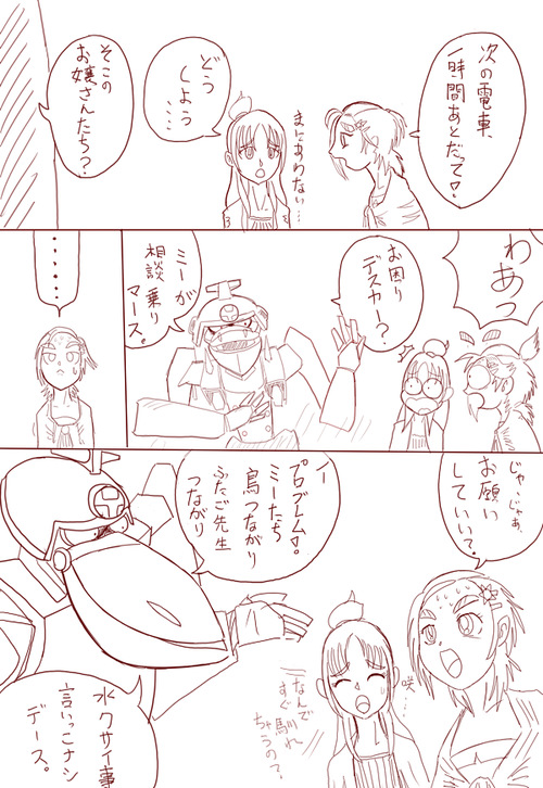 国分寺☆鎌倉連合