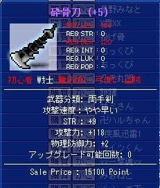 Maple0190.jpg