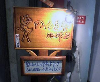 のんきな珈琲屋04