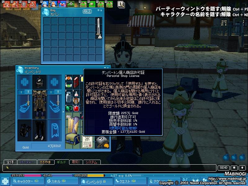 mabinogi_2008_07_09_002.jpg