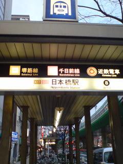 日本橋。 …ここにたどり着くのにどれぐらい時間を費やしたかorz