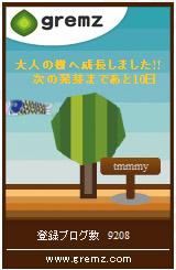 gremz-bigtree.jpg