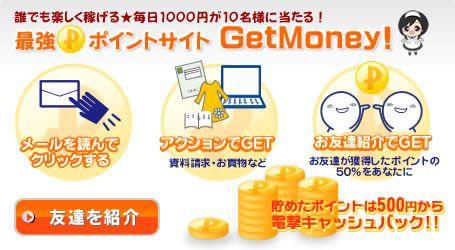 GetMoney.jpg