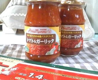 トマト&ガーリック