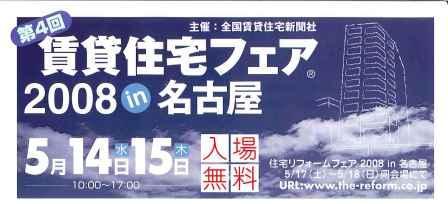 賃貸フェアーin名古屋