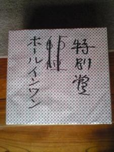20080706_4.jpg