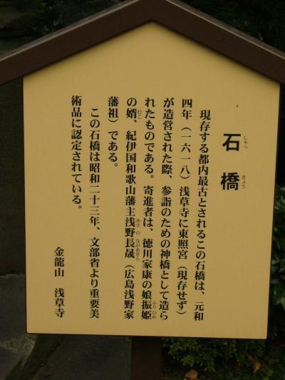 浅草 石橋2