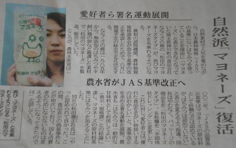 松田のマヨネーズ 記事