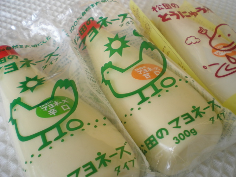 松田のマヨネーズ3種