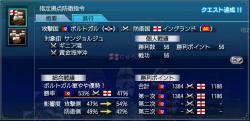 2008.08.01大海戦初日