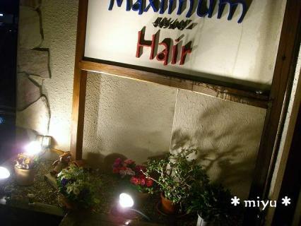 前にも紹介した美容院*