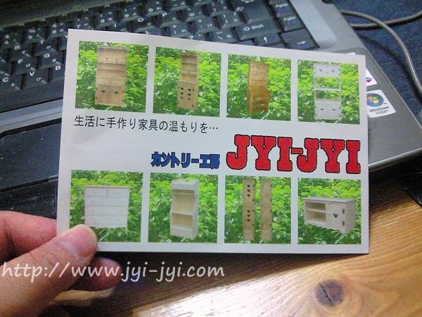 NEC_ji.jpg
